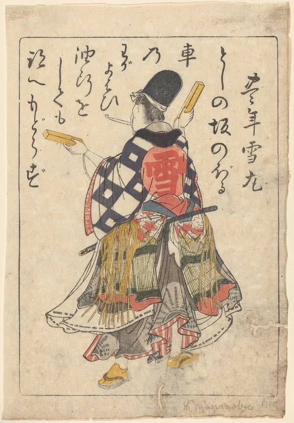 Poem Illustration from a Book by Kitao Masanobu (late 18th century - early 19th century)