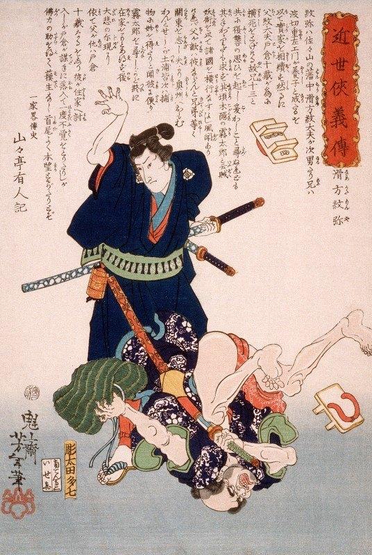 Tsukioka Yoshitoshi - Namekata Monya Throwing an Assailant to the Ground