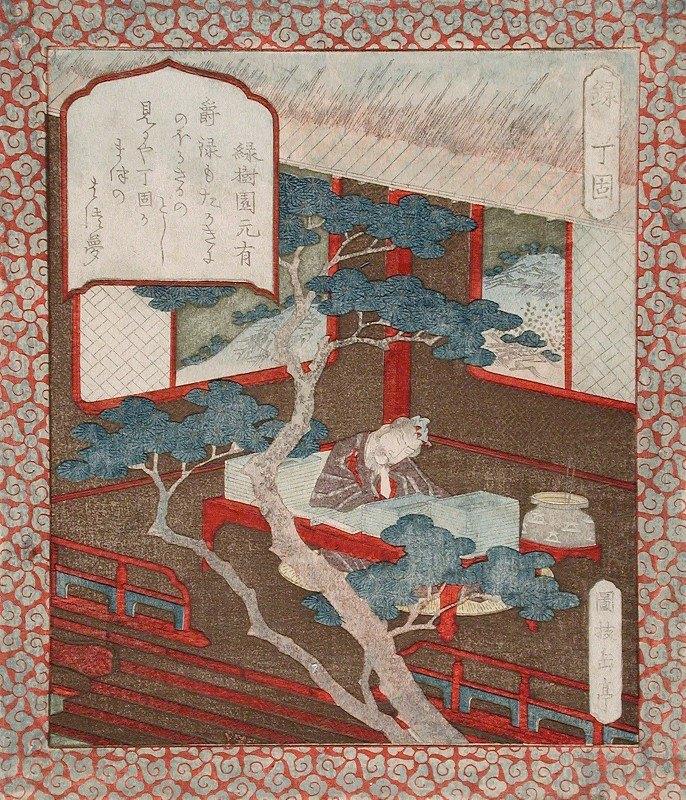 Yashima Gakutei - Prosperity; Ding Gu Dreaming of a Pine Tree
