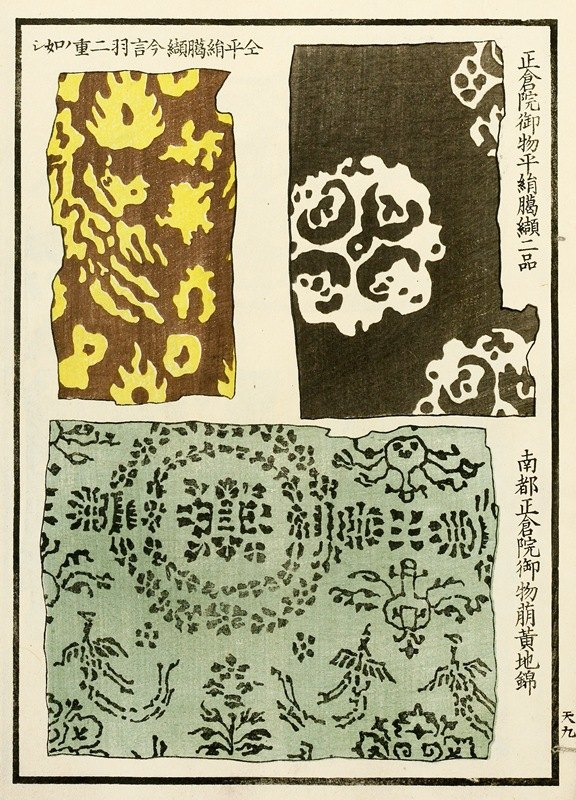 A. F. Stoddard & Company - Chinese prints pl.17