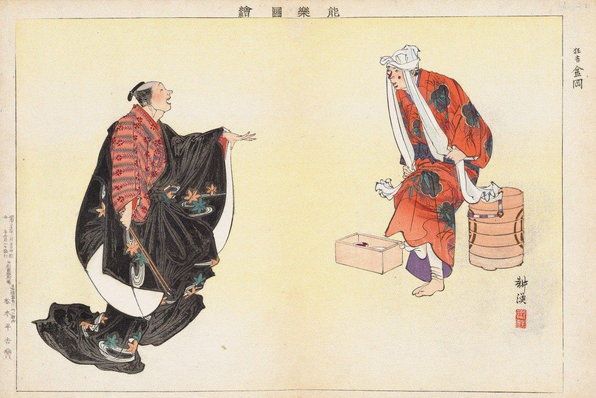Kōgyo Tsukioka - Nōgaku zue, Pl.21